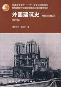 外国建筑史(第三版)陈志华
