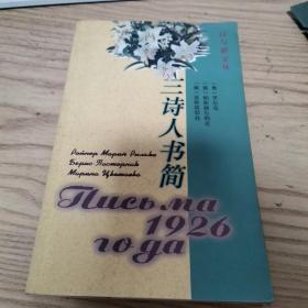 三诗人书简:诗与思文丛