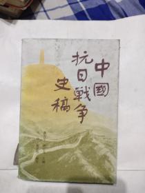 中国抗日战争史稿 上,15元包邮,