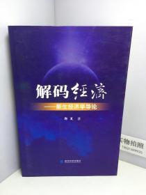 解码经济:新生经济学导论【郭夏签名赠本】