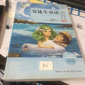 安徒生童话/三年级快乐读书吧指定阅读(世界文学经典文库·青少版)