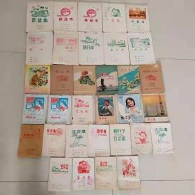 老作业本(33本合售)