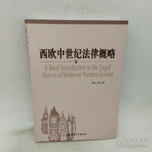 西欧中世纪法律概略