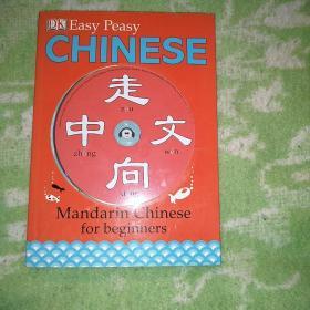 Easy Peasy Chinese: Mandarin Chinese for Beginners (Book + CD)  走向中文.