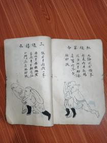 清代武功秘籍原本销售