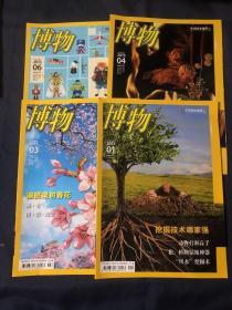 博物杂志 2015年第1346期 共四册合售
