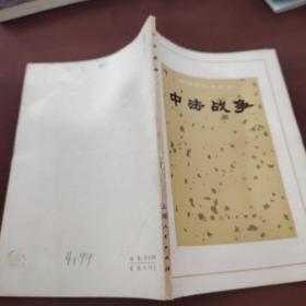 中法战争(中国近代史丛书 )