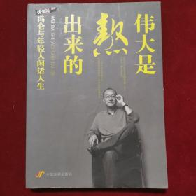 2011年《伟大是熬出来的:冯仑与年轻人闲话人生》(1版1印)优米网 编著,中国发展出版社