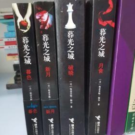 新月:暮光之城(4本)