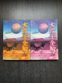 大六壬全解(上下)