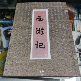 西游记(上下)(店铺)