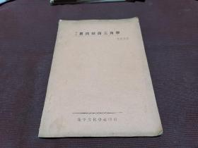 汉译葛氏球面三角学(民国二十三年 1934 北平文化学社 初版)有版权票