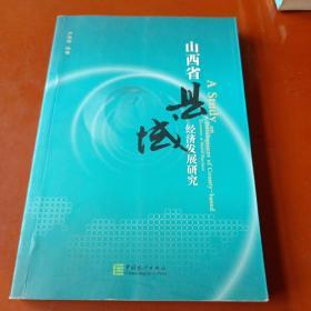 山西省县域经济发展研究