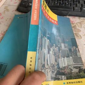 香港的昨天、今天和明天