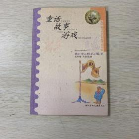 童话故事游戏:国际安徒生获奖作家书系