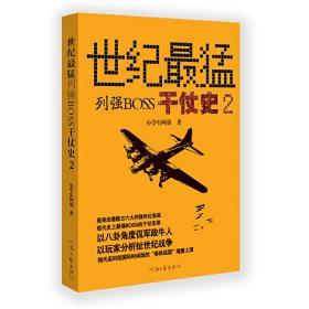世纪*猛列强BOSS干仗史2❤毛选 小学生阿萌 河南文艺出版社9787807659471✔正版全新图书籍Book❤