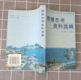 《续修志书资料选编》    2001年一版一印