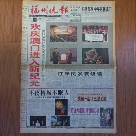 福州晚报1999年12月20日下午版 澳门回归纪念报纸 12版全