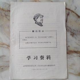"""毛主席像学习资料论当了""""官""""不像官不要警卫员赞陈永贵"""
