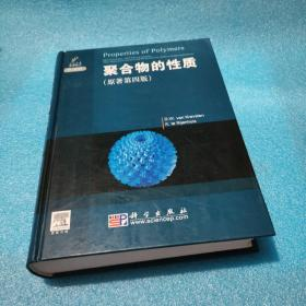 聚合物的性质(原著第4版 导读版)