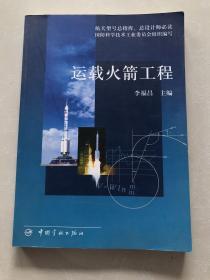 运载火箭工程