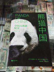 熊猫中国 中国大熊猫纪实 (作者签赠本)