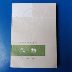 数理化自学丛书 代数 第四册
