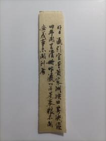 清代官府文书手稿一页