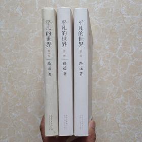 平凡的世界:全三册第一册封面稍旧 看图