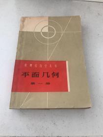 平面几何(第一册)