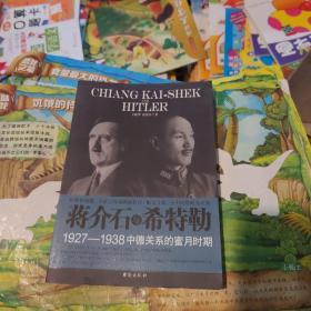 蒋介石与希特勒 一版一印