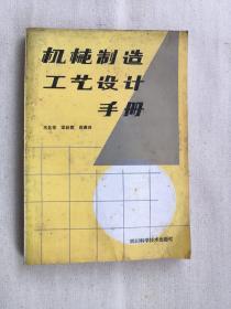 机械制造工艺设计手册