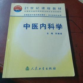 21世纪课程教材:《中医内科学》 (全国高等中医药院校教材~供中医类专业用)