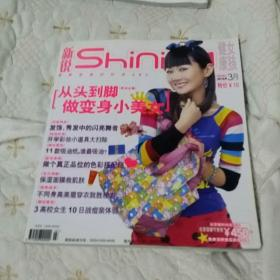 Shining 新锐杂志 (包括2004年第3期)