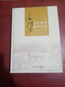 毛泽东著作版本编年纪事.第一册