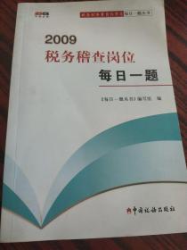 2009税务稽查岗位每日一题
