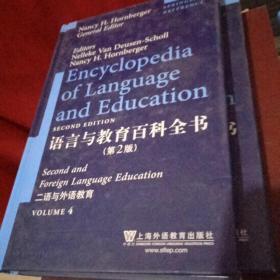语言与教育百科全书(第2版) 第4卷