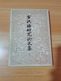 古汉语研究论文集(二)馆藏