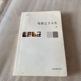 电影之于人生二集【作者石衡潭签名】