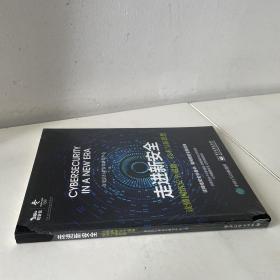 走进新安全——读懂网络安全威胁、技术与新思想(未开封)