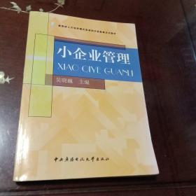 小企业管理 (吴晓巍主编  中央广播电视大学出版社)