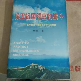 保卫祖国领空的战斗:新中国20年国土防空作战回顾  看图