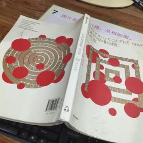 行走的咖啡地图:在北京  书角破损