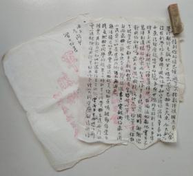 民国尺牍手翰之美(2):民国毛笔信札一通二纸