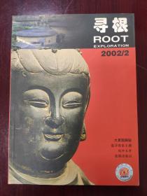 寻根2002年第2期