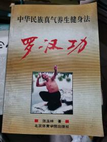 罗汉功:中华民族真气养生健身法