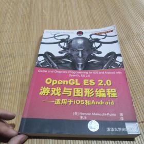 OpenGL ES 2.0游戏与图形编程——适用于iOS 和 Android:适用于iOS和Android