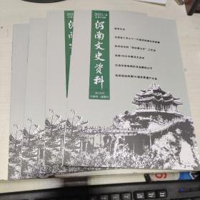 17  河南文史資料2021年1、2、3、4  總第165-168輯 4冊 合售 16開