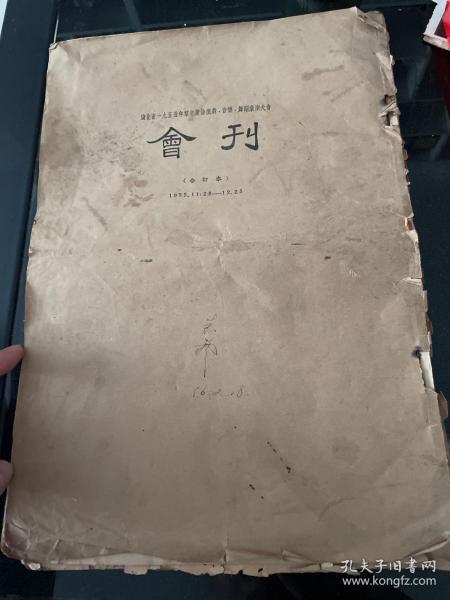 湖北省1955年群众业余戏剧音乐舞蹈汇演大会会刊 8开,15期,有创刊号,13期以后有破损,看图,