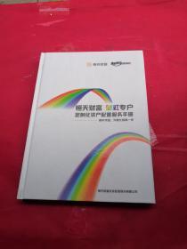 恒天财富 彩虹专户定制化资产配置服务手册